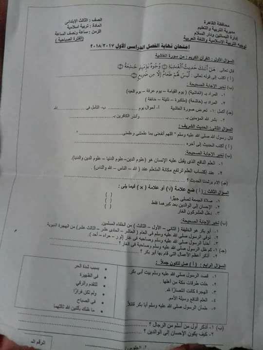 امتحان التربية الدينية للصف الثالث الابتدائى الترم الاول ادارة البساتين القاهرة 249