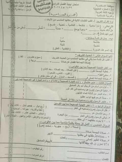 امتحان التربية الدينية للصف الثالث الابتدائى الترم الاول 2018 ادارة المنتزه الاسكندرية 250