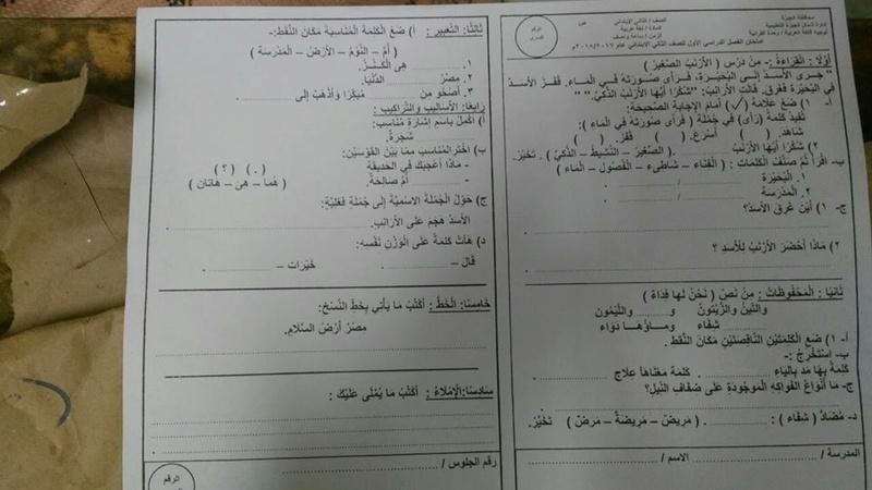 امتحان اللغة العربية للصف الثانى الابتدائى الترم الاول 2018 ادارة شمال الجيزة 251
