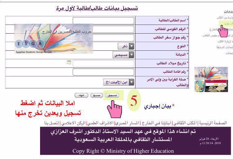 شرح مصور لطريقة التسجيل فى موقع المكتب الثقافى المصرى بالرياض للتعرف على رقم اللجنه والبوابه واسم المدرسه ورقم الجلوس لاولادك 520