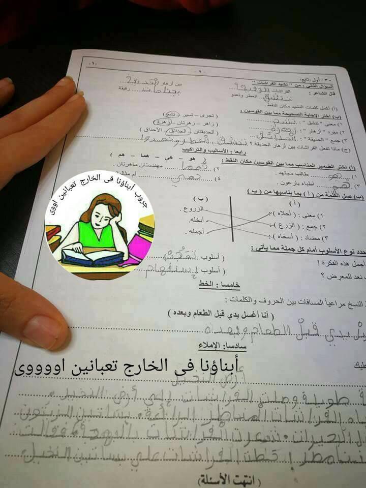 امتحانات الصف الثالث الابتدائى ابناؤنا فى الخارج السعودية 2017  710