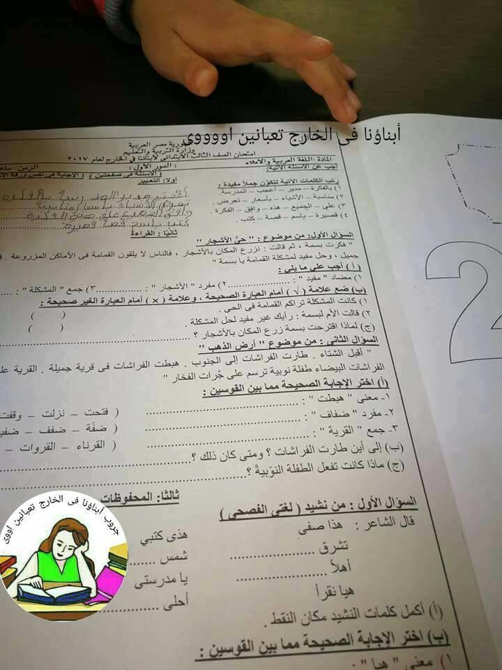 امتحانات الصف الثالث الابتدائى ابناؤنا فى الخارج السعودية 2017  810