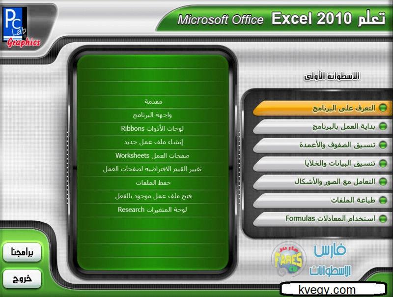 شرح برنامج اكسل Excel 2010 باللغة العربية من شركة pc lab 11150810