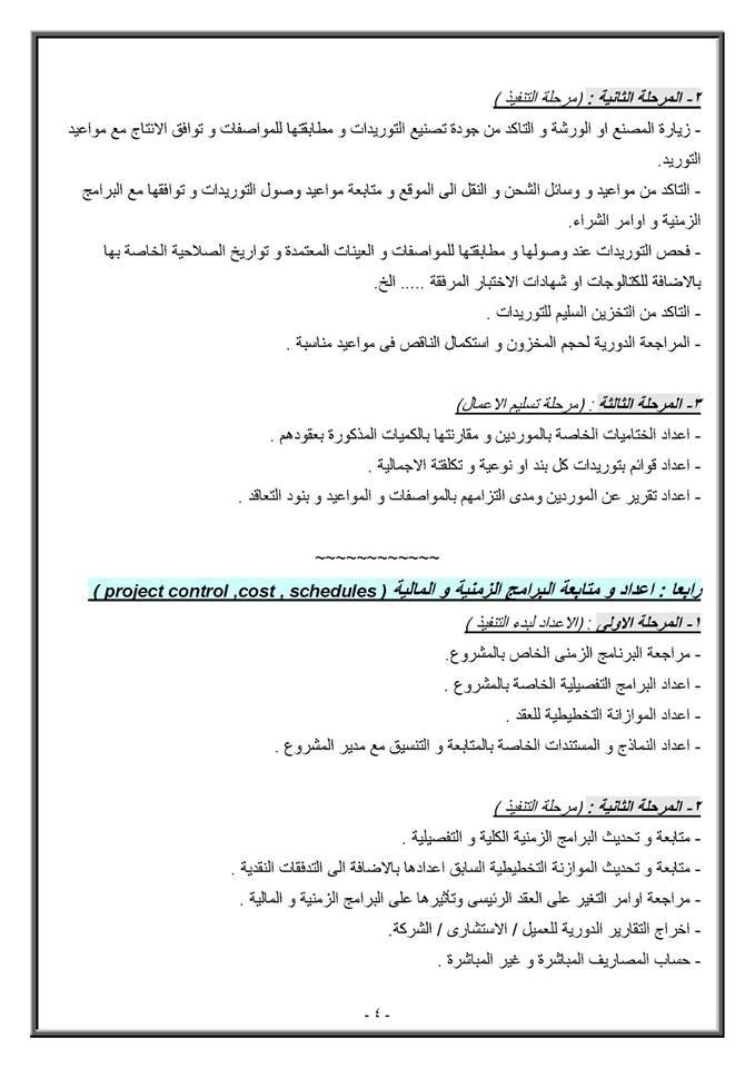 27867610 - موقع الباشمهندس   ENGBASHA