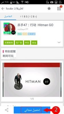 a6608b011 تحميل تطبيق اب تشاينا متجر صيني App China للاندرويد Appchi13