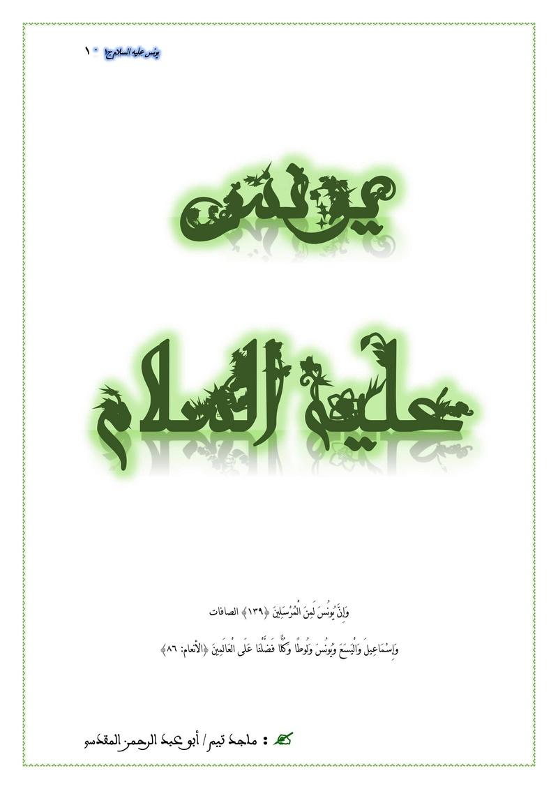 يونس عليه السلام / الجزء الأول Untitl10