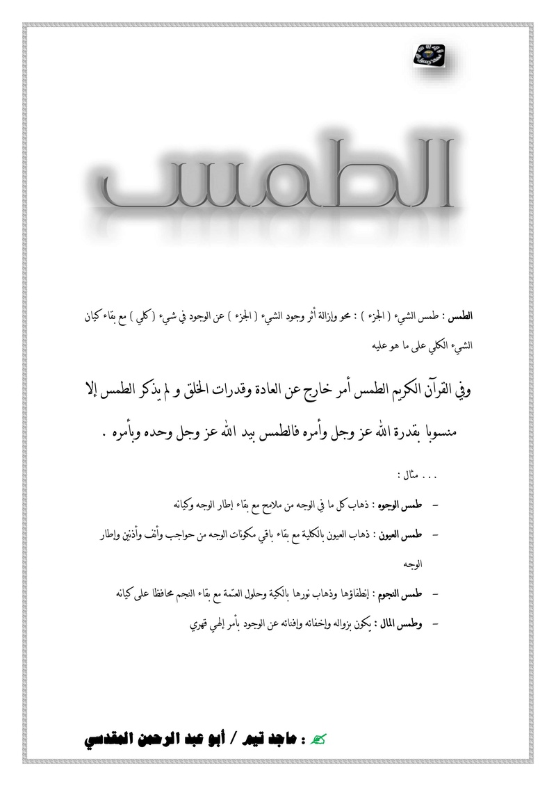 الطمس Untitl38