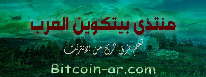 منتدى بيتكوين العربBitcoin Mining