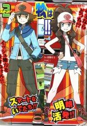Se filtran los Scans de los Nuevos Starters de la 5ta Generación de Pokémon..!! Artwor10