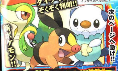 Se filtran los Scans de los Nuevos Starters de la 5ta Generación de Pokémon..!! Artwor11