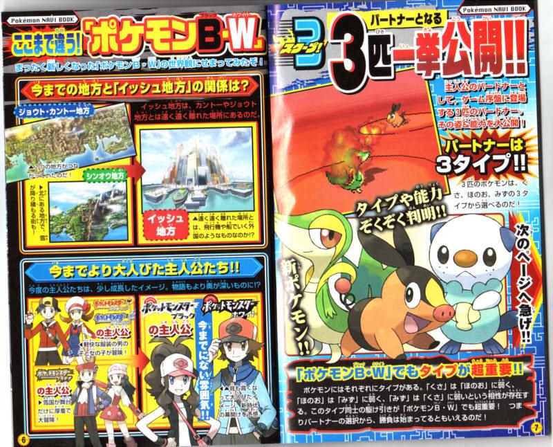 Se filtran los Scans de los Nuevos Starters de la 5ta Generación de Pokémon..!! Coroco13