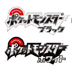 Pocket Monsters: BLACK AND WHITE Pokemo11