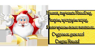 НОВОГОДНИЕ ОТКРЫТКИ 10839313