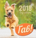 2018 год-год СОБАКИ  10195410