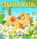 2018 год-год СОБАКИ  10195411