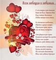 14 ФЕВРАЛЯ-ДЕНЬ Св.ВАЛЕНТИНА 12886611