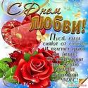 14 ФЕВРАЛЯ-ДЕНЬ Св.ВАЛЕНТИНА 15023211