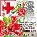 открытки - С ДНЁМ МЕДИКА 15537710