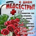 открытки - С ДНЁМ МЕДИКА 18618510