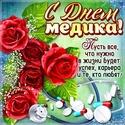 открытки - С ДНЁМ МЕДИКА 18990210