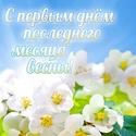 С 1 МАЯ - ОТКРЫТКИ 1may-110