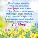 С 1 МАЯ - ОТКРЫТКИ 1may-113