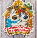 2018 год-год СОБАКИ  55349010