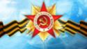 С ДНЁМ ПОБЕДЫ- ОТКРЫТКИ 83393510