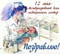 открытки - С ДНЁМ МЕДИКА 84402010