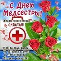 открытки - С ДНЁМ МЕДИКА 8e7c5510