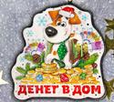 2018 год-год СОБАКИ  93626610