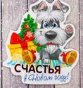 2018 год-год СОБАКИ  93638510