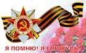 С ДНЁМ ПОБЕДЫ- ОТКРЫТКИ 98928910