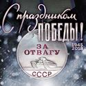 С ДНЁМ ПОБЕДЫ- ОТКРЫТКИ 9may-112