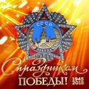 С ДНЁМ ПОБЕДЫ- ОТКРЫТКИ 9may-115