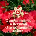С ДНЁМ ПОБЕДЫ- ОТКРЫТКИ 9may-810