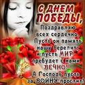 С ДНЁМ ПОБЕДЫ- ОТКРЫТКИ Eza-ae10
