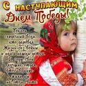 С ДНЁМ ПОБЕДЫ- ОТКРЫТКИ L_312210