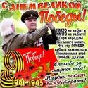 С ДНЁМ ПОБЕДЫ- ОТКРЫТКИ L_983110