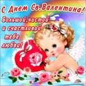 14 ФЕВРАЛЯ-ДЕНЬ Св.ВАЛЕНТИНА Ljubim11