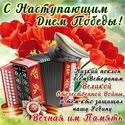 С ДНЁМ ПОБЕДЫ- ОТКРЫТКИ Orig_910
