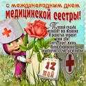 открытки - С ДНЁМ МЕДИКА Orig_a10