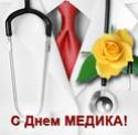 открытки - С ДНЁМ МЕДИКА S_610