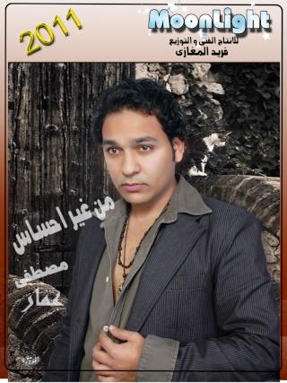 أغنية ( من غير احساس ) للمطرب ( مصطفى عمار ) جديد 2011 512