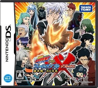 Kateikyoshi Hitman Reborn !Flame Rumble XX Reborn10