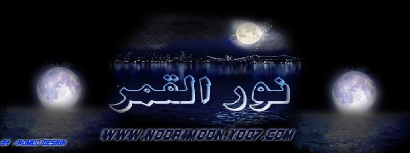 نـــــــــــــــــــــــــــــــور ا لــــــــــــقـــــــــــــمــــــــــــــر
