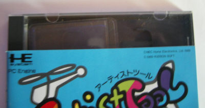 [PCEngine] Artist Tools et ses accessoires Print Booster, Illust Booster Taille10