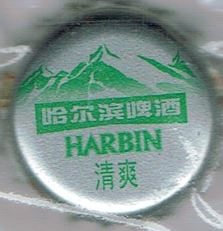 Chine - Page 2 Harbin10