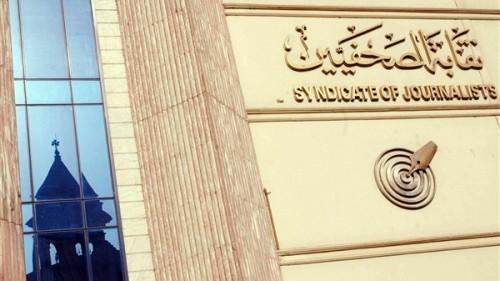 بعد بيان القوات المسلحه واعتقال عنان . . نقابه الصحفيين تصدر بيان هام T1516710