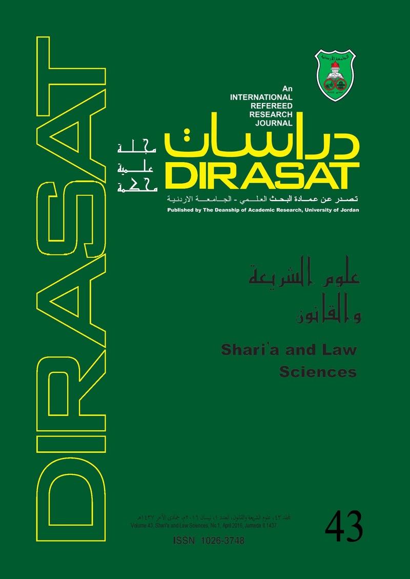 مجلة دراسات علوم الشريعة والقانون_ الاردن 473-3810
